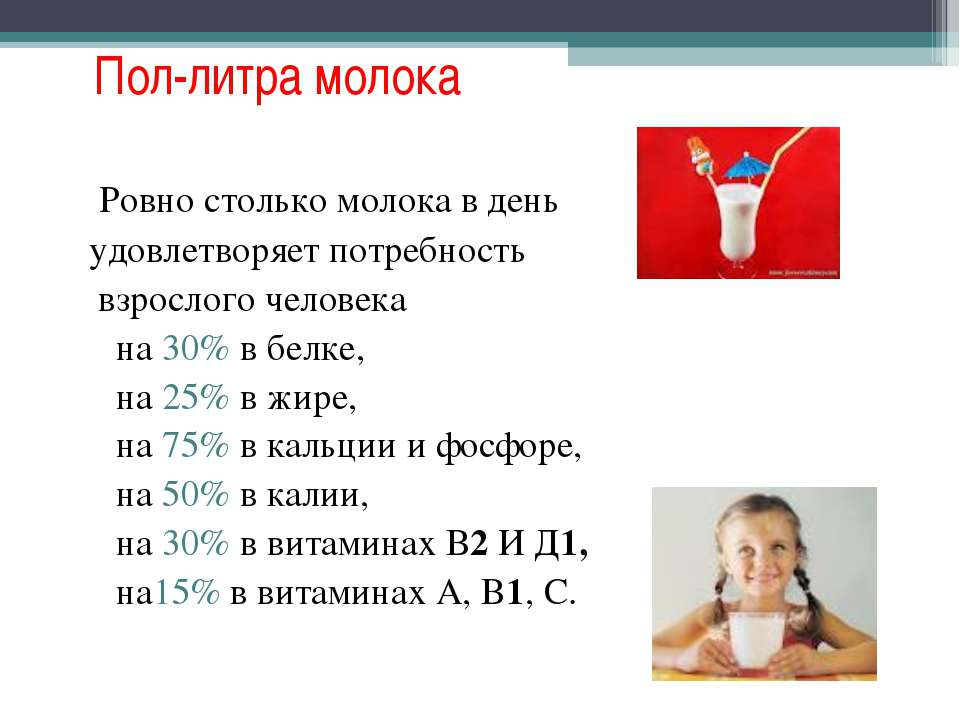 Пол-литра молока Ровно столько молока в день удовлетворяет потребность взросл...