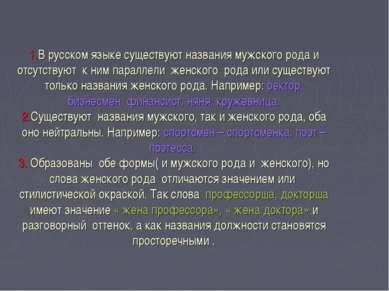 1.В русском языке существуют названия мужского рода и отсутствуют к ним парал...