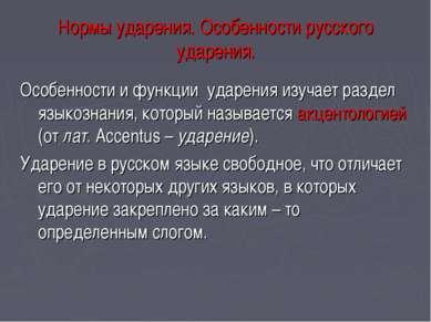 Нормы ударения. Особенности русского ударения. Особенности и функции ударения...