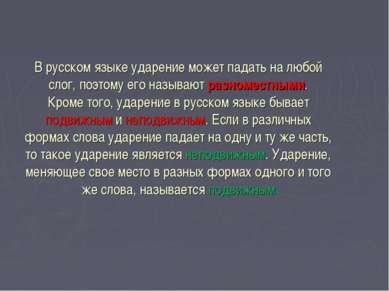 В русском языке ударение может падать на любой слог, поэтому его называют раз...