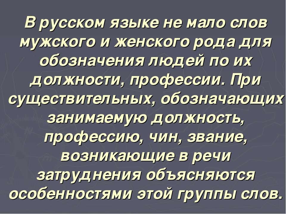 В русском языке не мало слов мужского и женского рода для обозначения людей п...