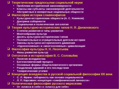 Теоретические предпосылки социальной науки Проблема исторической закономернос...