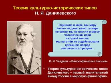 Теория культурно-исторических типов Н. Я. Данилевского П. Я. Чаадаев. «Филосо...