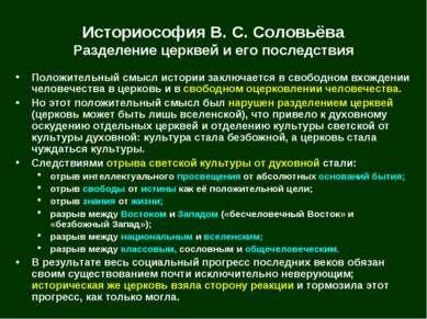 Историософия В. С. Соловьёва Разделение церквей и его последствия Положительн...