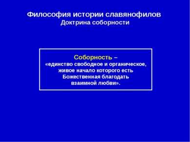 Философия истории славянофилов Доктрина соборности Соборность – «единство сво...
