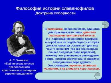 Философия истории славянофилов Доктрина соборности В романизме, верно понятом...