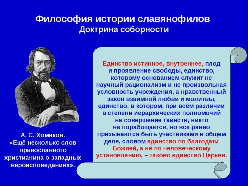 Философия истории славянофилов Доктрина соборности Единство истинное, внутрен...
