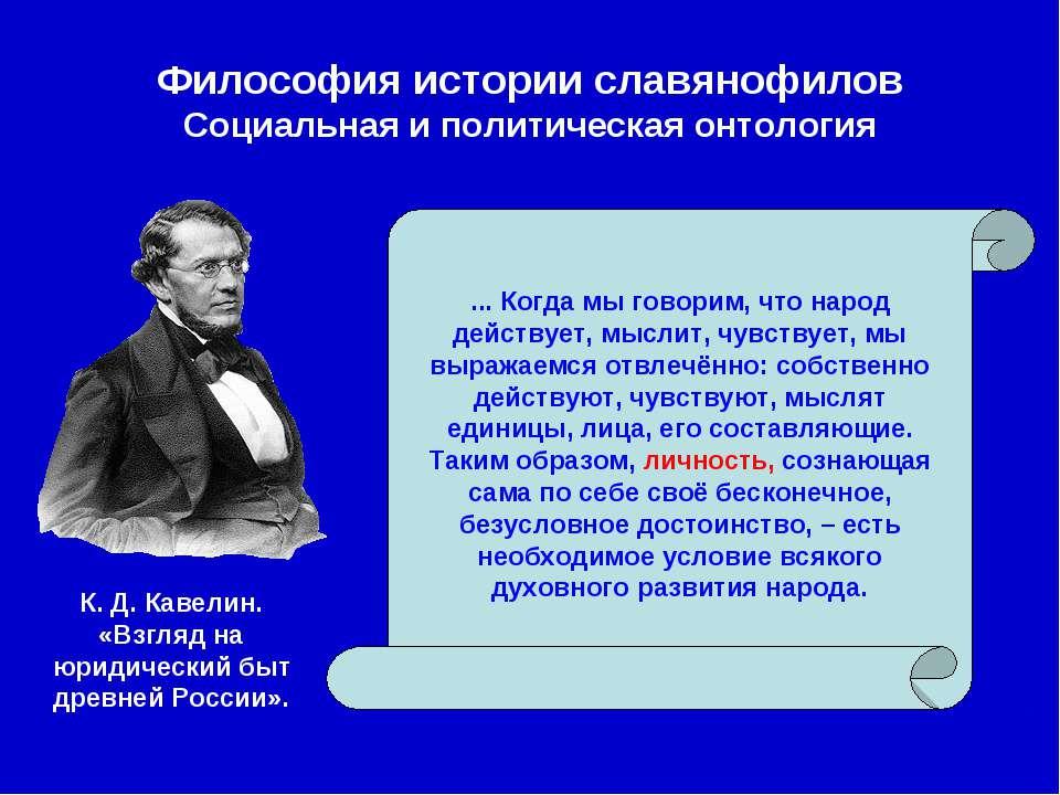 Философия истории славянофилов Социальная и политическая онтология ... Когда ...