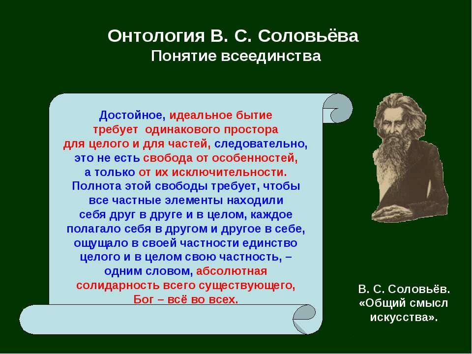 Онтология В. С. Соловьёва Понятие всеединства Достойное, идеальное бытие треб...