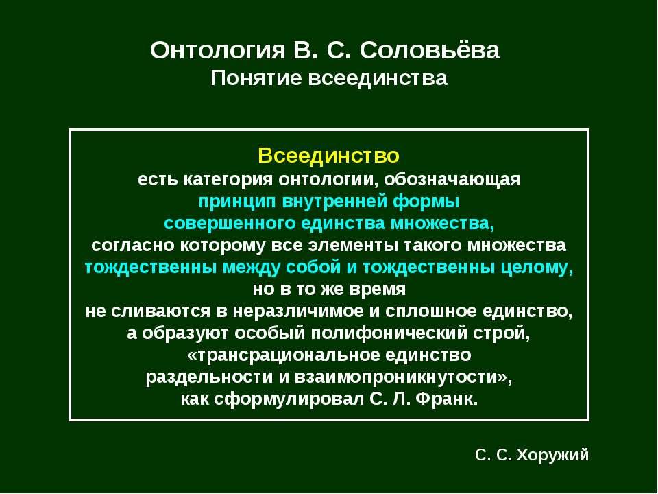 Онтология В. С. Соловьёва Понятие всеединства Всеединство есть категория онто...