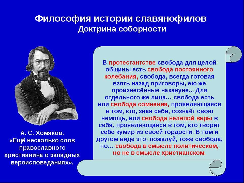 Философия истории славянофилов Доктрина соборности В протестантстве свобода д...