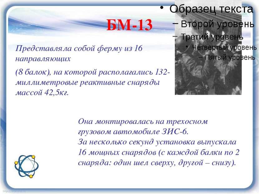 БМ-13 Представляла собой ферму из 16 направляющих (8 балок), на которой распо...