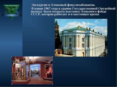 Экскурсия в Алмазный фонд незабываема. В конце 1967 года в здании Государстве...