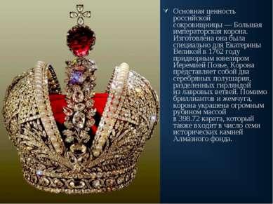 Основная ценность российской сокровищницы— Большая императорская корона. Изг...