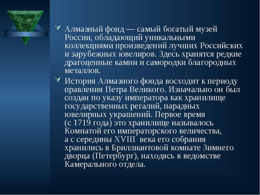 Алмазный фонд— самый богатый музей России, обладающий уникальными коллекциям...