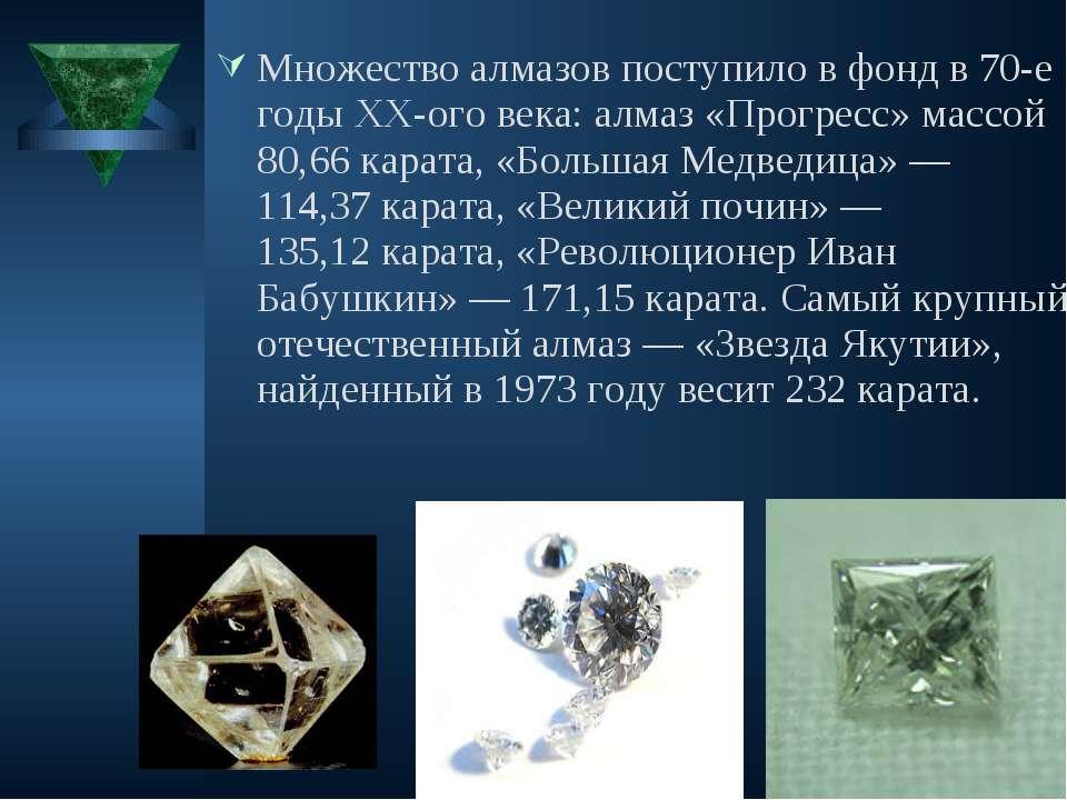 Множество алмазов поступило вфонд в70-е годы XX-ого века: алмаз «Прогресс» ...