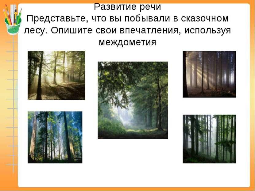 Развитие речи Представьте, что вы побывали в сказочном лесу. Опишите свои впе...