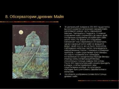 8. Обсерватории древних Майя В Центральной Америке в 250-900 год достигла выс...