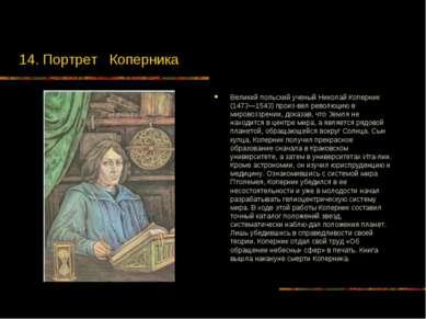 14. Портрет Коперника Великий польский ученый Николай Коперник (1473—1543) пр...