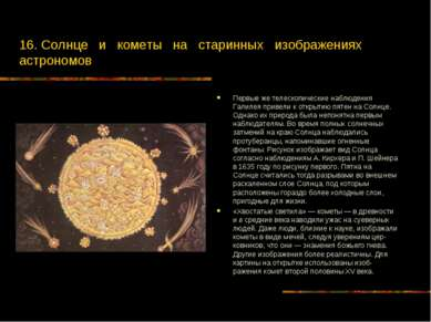 16. Солнце и кометы на старинных изображениях астрономов Первые же телескопич...