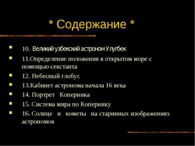 * Содержание * 10. Великий узбекский астроном Улугбек 11.Определение положени...
