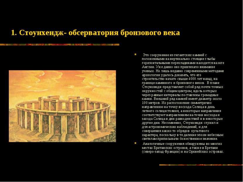 1. Стоунхендж- обсерватория бронзового века Это сооружение из гигантских камн...