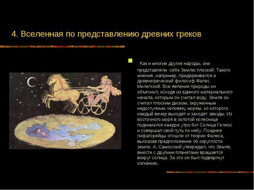 4. Вселенная по представлению древних греков Как и многие другие народы, они ...