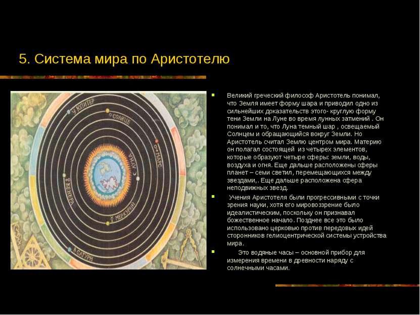 5. Система мира по Аристотелю Великий греческий философ Аристотель понимал, ч...