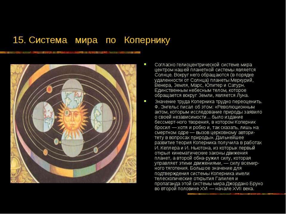 15. Система мира по Копернику Согласно гелиоцентрической системе мира центром...