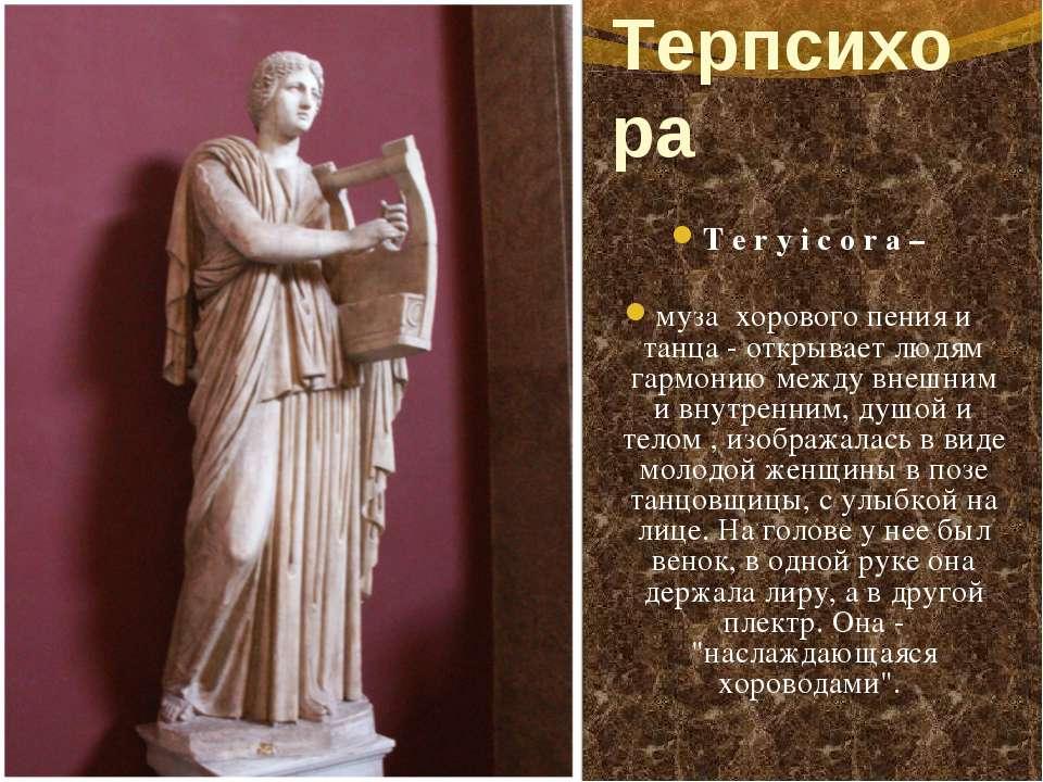 Терпсихора Teryicora – муза хорового пения и танца - открывает людям ...
