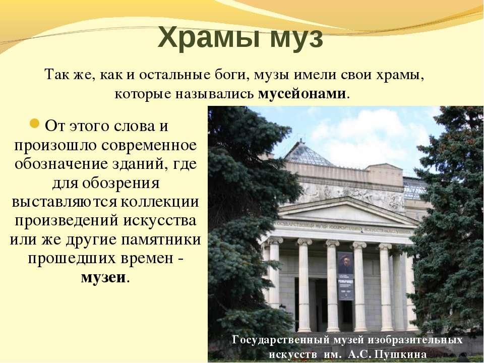 Храмы муз От этого слова и произошло современное обозначение зданий, где для ...