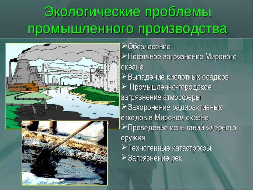 Экологические проблемы промышленного производства Обезлесение Нефтяное загряз...