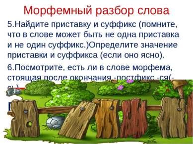 Морфемный разбор слова 5.Найдите приставку и суффикс (помните, что в слове мо...