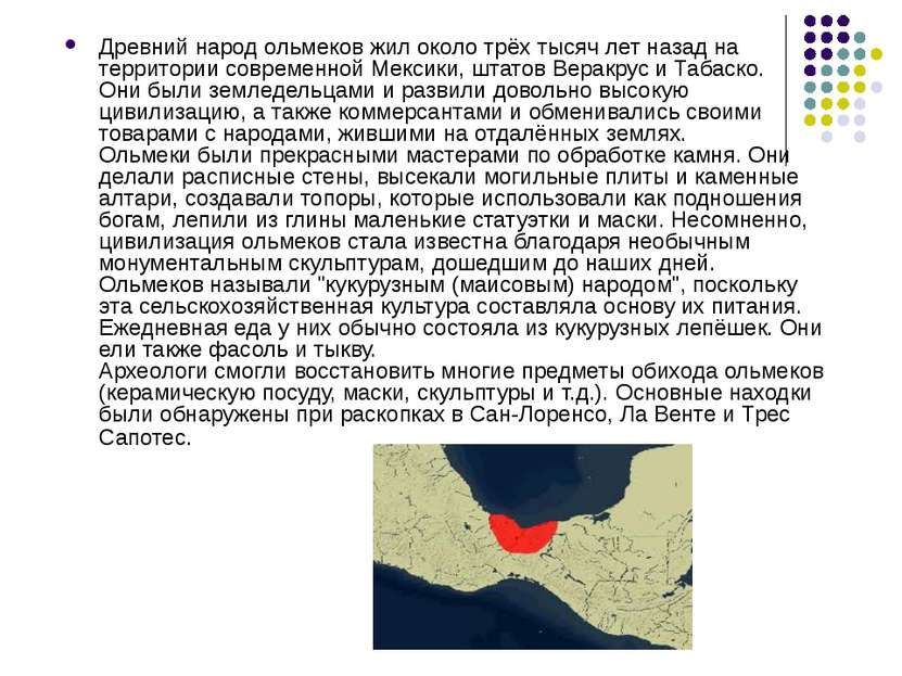 Древний народ ольмеков жил около трёх тысяч лет назад на территории современн...
