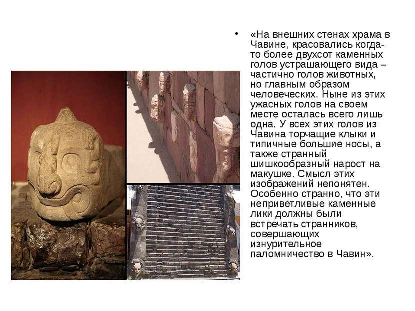 «На внешних стенах храма в Чавине, красовались когда-то более двухсот каменны...