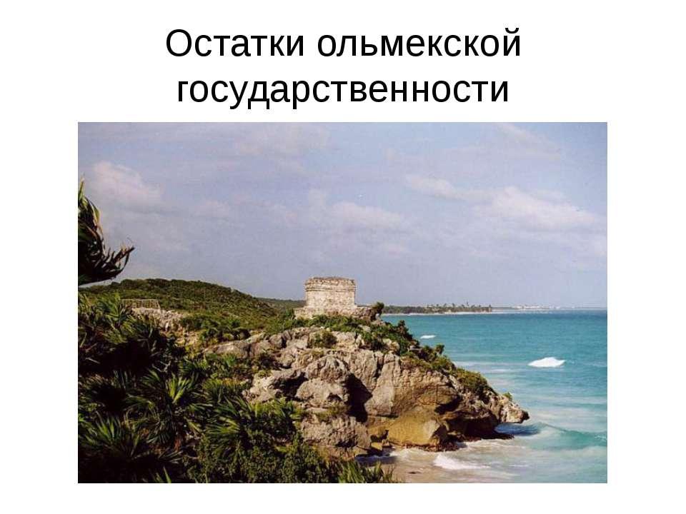 Остатки ольмекской государственности