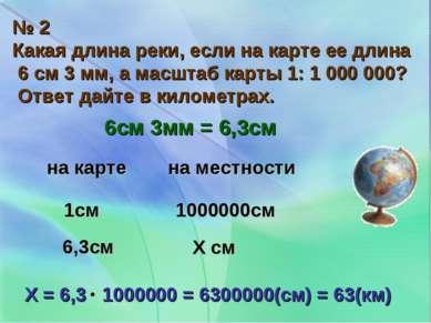 № 2 Какая длина реки, если на карте ее длина 6 см 3 мм, а масштаб карты 1: 1 ...