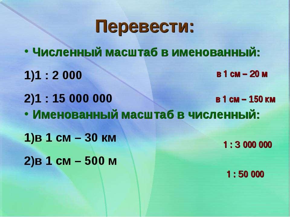 Перевести: Численный масштаб в именованный: 1 : 2 000 1 : 15 000 000 Именован...