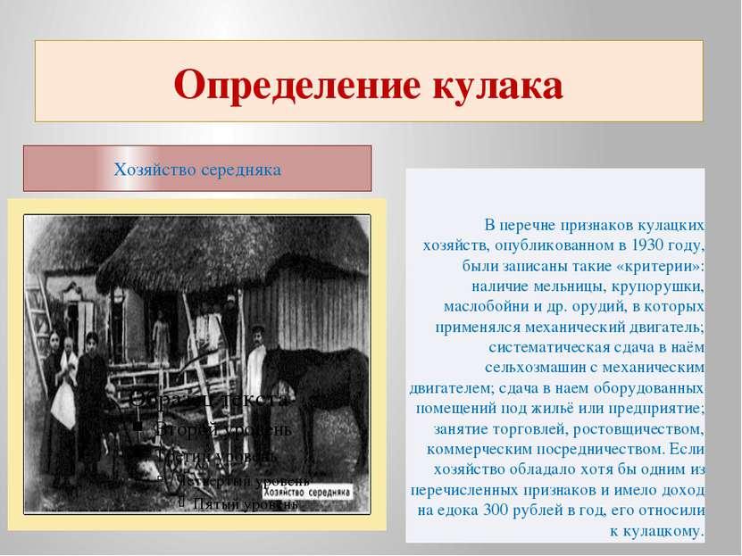 Определение кулака Хозяйство середняка В перечне признаков кулацких хозяйств,...