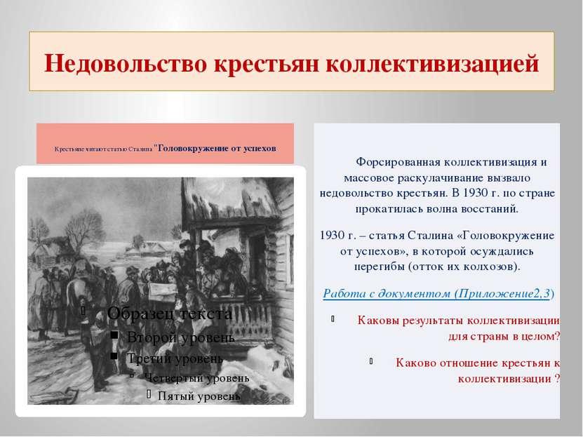 """Недовольство крестьян коллективизацией Крестьяне читают статью Сталина """"Голов..."""