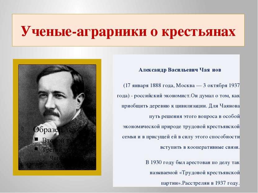 Ученые-аграрники о крестьянах Александр Васильевич Чая нов (17 января 1888 г...