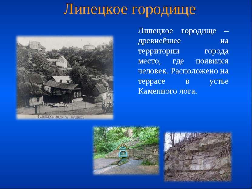 Липецкое городище Липецкое городище – древнейшее на территории города место, ...