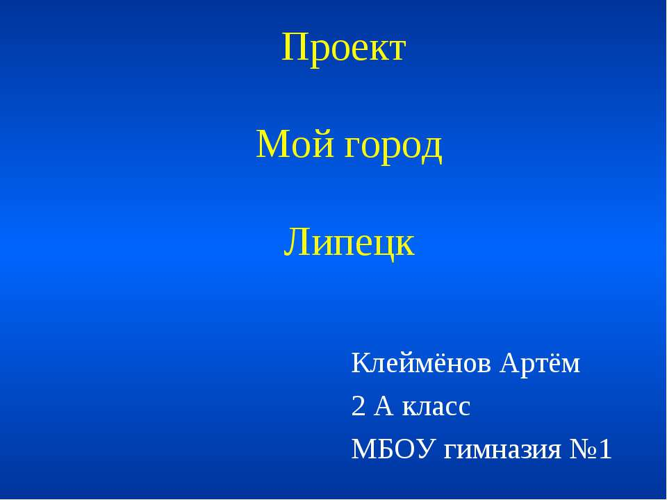 Проект Мой город Липецк Клеймёнов Артём 2 А класс МБОУ гимназия №1