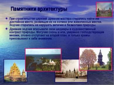 Памятники архитектуры При строительстве церквей древние мастера старались най...