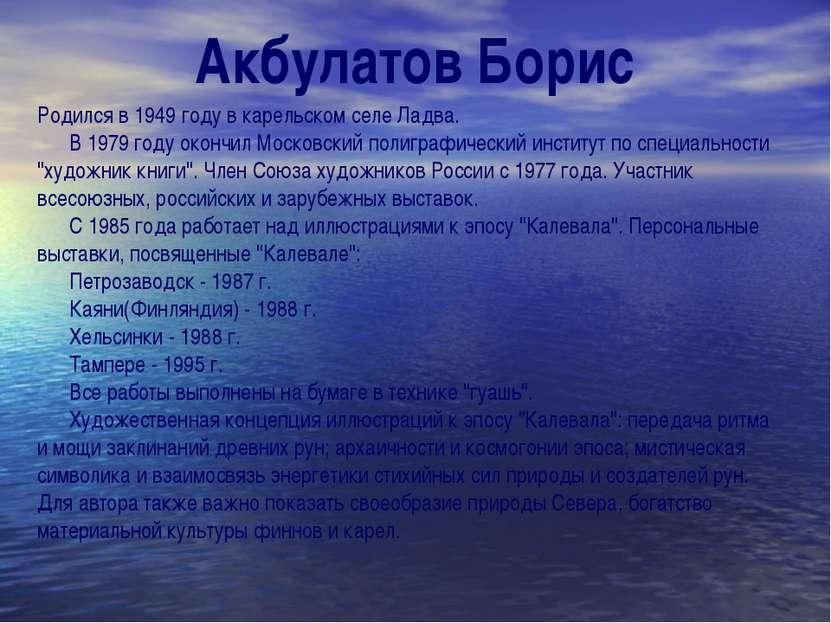 Акбулатов Борис Родился в 1949 году в карельском селе Ладва. В 1979 году окон...