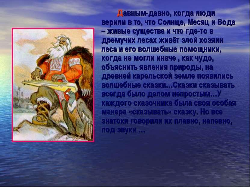 Давным-давно, когда люди верили в то, что Солнце, Месяц и Вода – живые сущест...