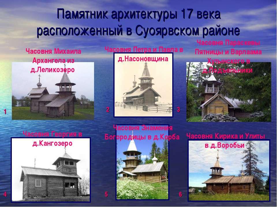 Памятник архитектуры 17 века расположенный в Суоярвском районе Часовня Георги...