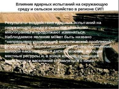Влияние ядерных испытаний на окружающую среду и сельское хозяйство в регионе ...