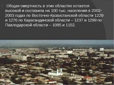 Общая смертность в этих областях остается высокой и составила на 100 тыс. нас...