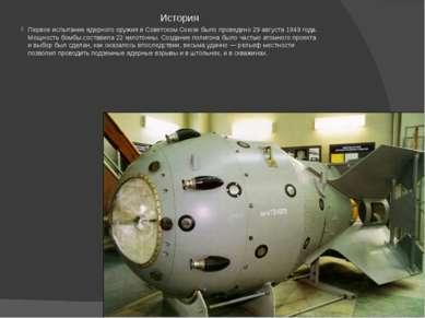 Первое испытание ядерного оружия в Советском Союзе было проведено 29 августа ...